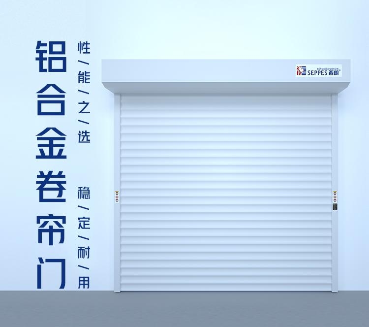上海工业厂房铝合金卷帘门